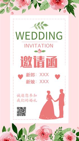 粉色小清新婚礼朋友圈邀请函手机微信配图