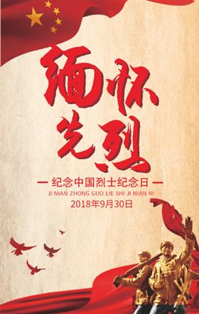 简约党建风中国烈士纪念日手机海报