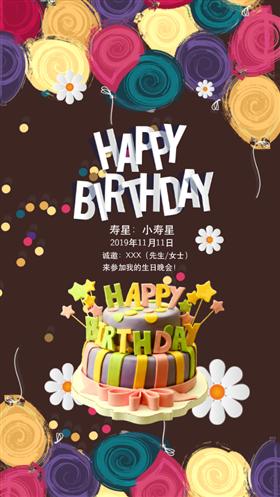 生日邀请函简约大气手机微信配图