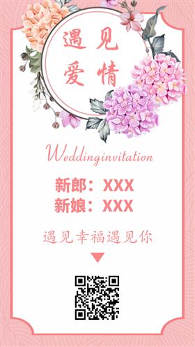 简约清新婚礼邀请函