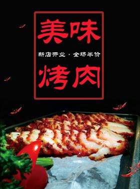 黑色简约烤肉菜单