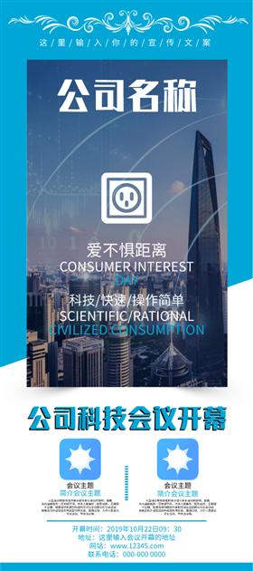 蓝色简洁大方科技会议会展宣传X展架